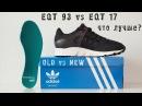 Обзор кроссовок Adidas EQT Support RF