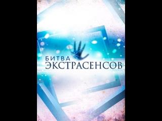Битва экстрасенсов, сезон 14, серия 5 (20.10.2013)