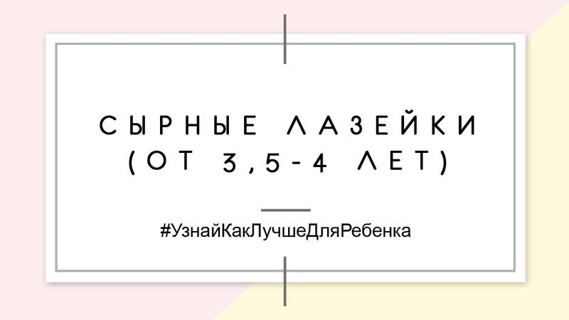 Сырные лазейки от 3 5 4 лет от детского психолога В Паевской