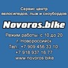 Novoros.bike - вело, горнолыжка - ремонт, прокат
