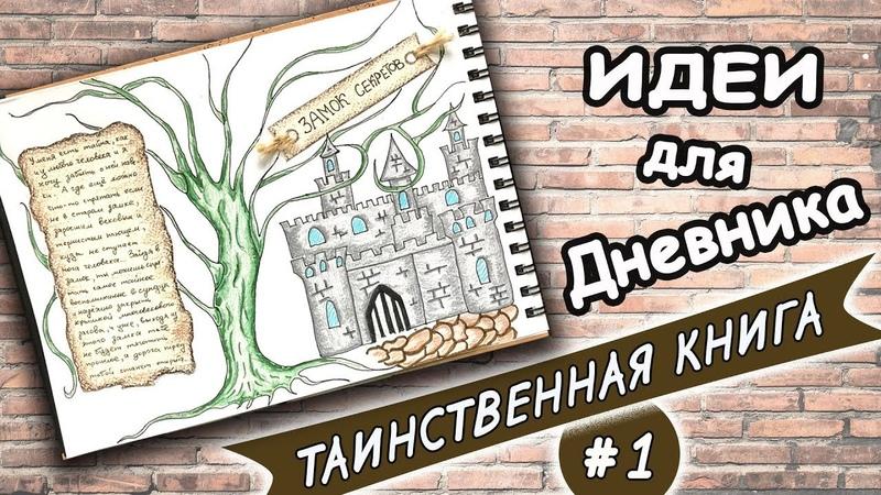 Идеи для личного дневника / ТАИНСТВЕННАЯ КНИГА Часть 1 ЗАМОК СЕКРЕТОВ / Идеи для лд рисунки