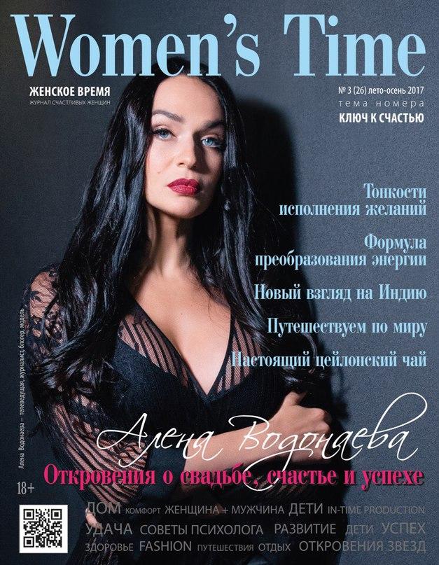 Алена Водонаева   Москва