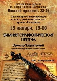 Благотворительный концерт в Петрикирхе