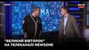 Куликов VS Головко ты ляжешь тут! – скандал в эфире NEWSONE 13.11.18