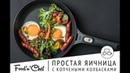 Простая яичница с копчеными колбасками Простые рецепты от Надежды Гаража