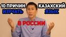 10 ПРИЧИН ИЗУЧАТЬ КАЗАХСКИЙ ЯЗЫК В РОССИИ