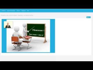 Вебинар для пользователей zevs !Другой взгляд на бизнес!