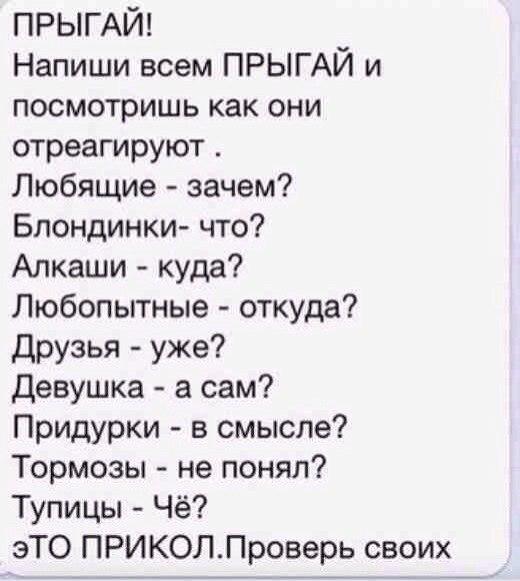 прикол выходи: