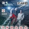 """ТРИАДА @ Plan B 31/08 Первый и последний раз - все треки с альбомов """"Противоядие - Орион"""""""