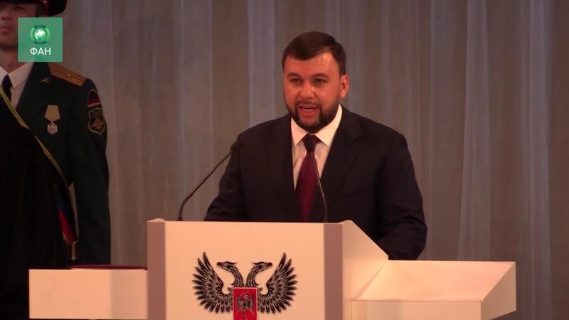 Пушилин вступил в должность главы ДНР