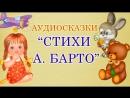 Лучшие стихи Агнии Барто
