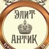 """Антикварный салон """"Элит-Антик"""". Антиквариат"""