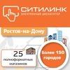 Ситилинк Ростов-на-Дону