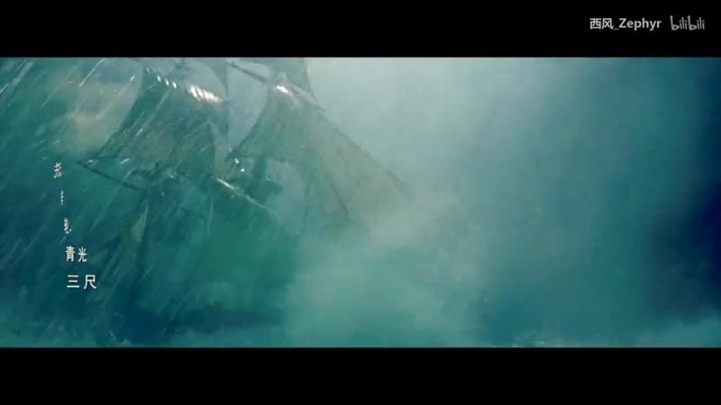 Реквизировано: видеоклип по пейрингу Салазар/Джек: 【加勒比海盗5/萨拉查X杰克】艹最烈的人(请排队上车)(都怪小麻雀太美)(作者节操已下线).