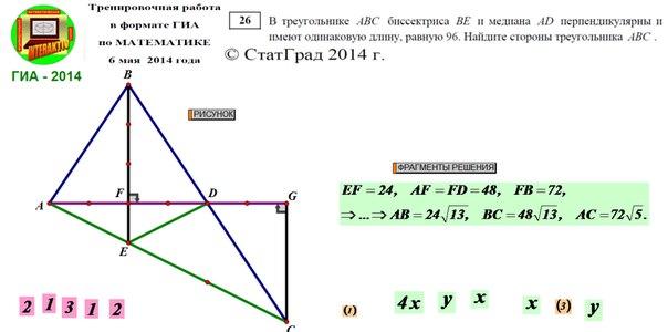 Подготовка к гиа 2014 математика