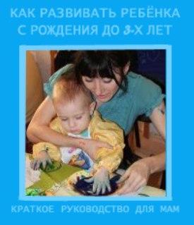 Самый подробный план как развивать малышей с рождения до трёх лет