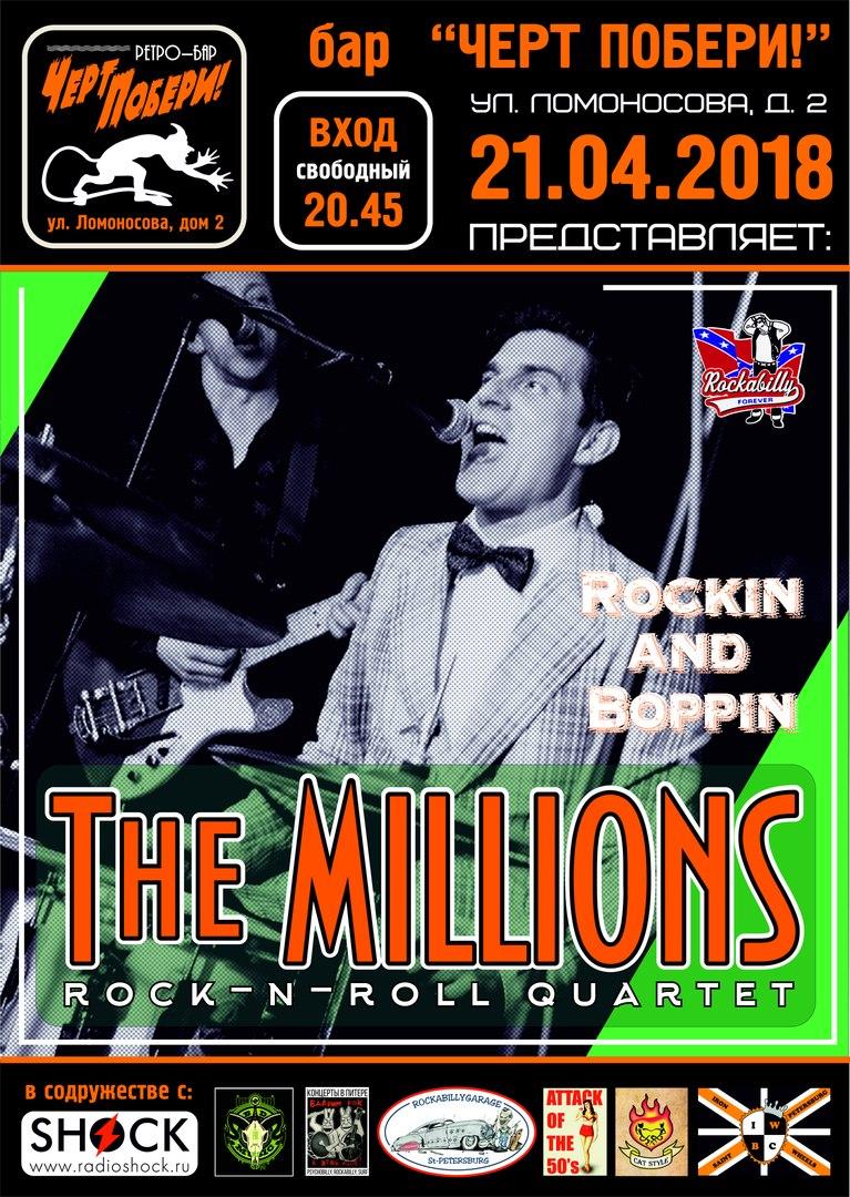 21.04 The Millions в ЧП!!! вход свободный!