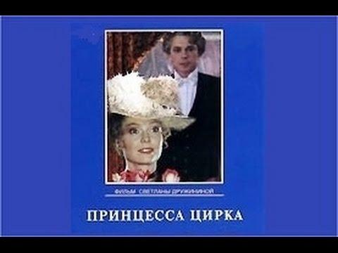 *Kalman Die Zirkusprinzessin - The Circus Princess - TV Film
