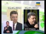 Пиз..ун Порошенко..Интересно кто за него голосовать будет..?Привели к власти уродов маральных..