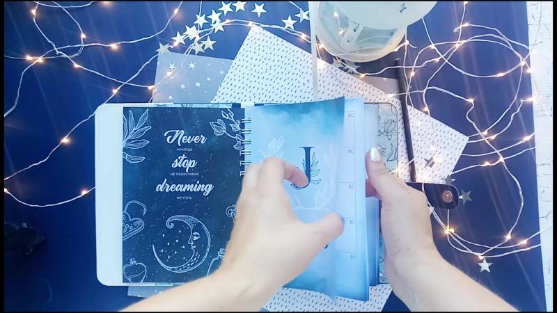 Блокнот ежедневник Магия звёзд