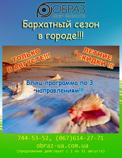 """"""" Центр Искусств """"Образ"""""""