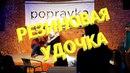Толики Импро Формат Меняй Резиновая удочка Popravka Bar