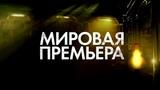 Шерлок Безобразная невеста (Русский трейлер)