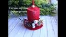Елочная игрушка Цилиндр снеговика своими руками елочная игрушка из фетра мастер класс