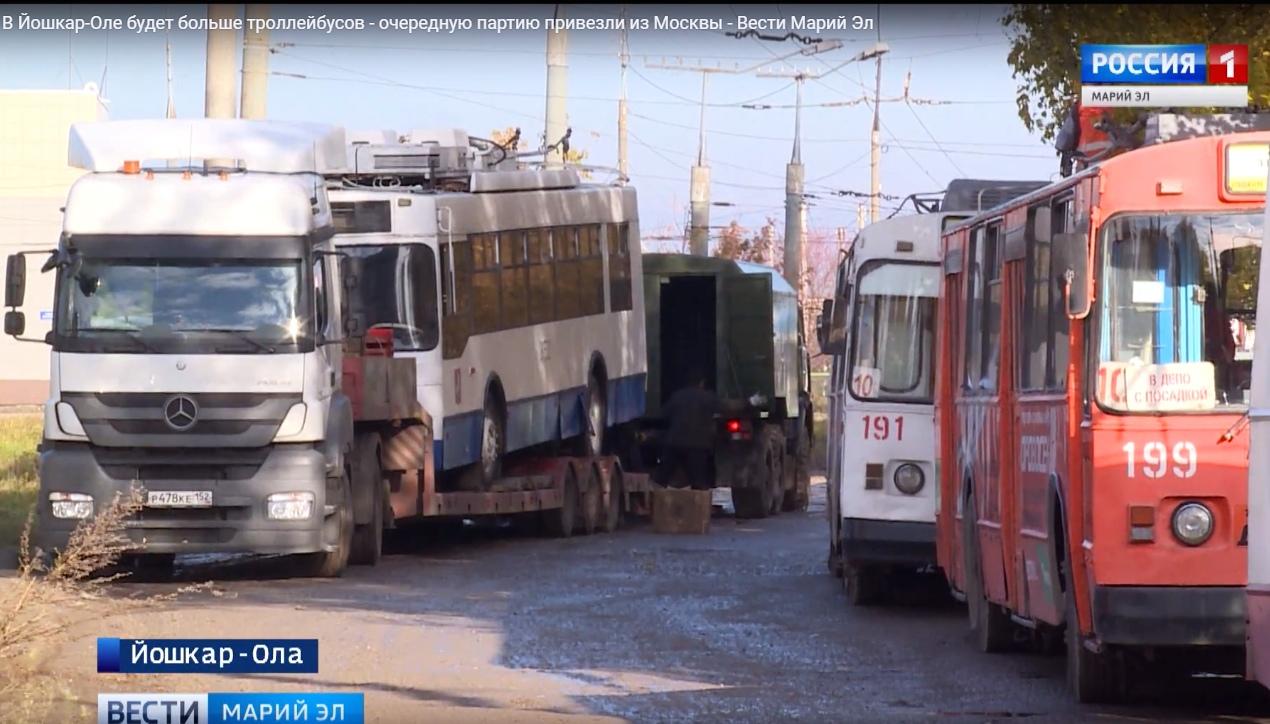 В Йошкар-Олу прибыла очередная партия троллейбусов из Москвы.