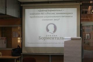 Центр по снижению веса доктор борменталь