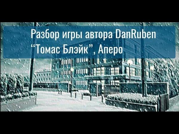 """Разбор игры автора DanRuben """"Томас Блэйк"""", Аперо"""
