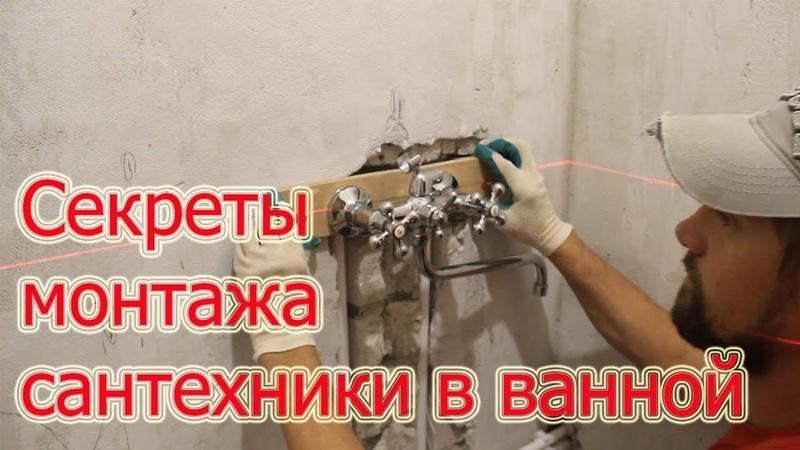 Секреты монтажа установки сантехники в ванной комнате Установка смесителя своими руками