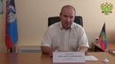 Брифинг председателя Новоазовского районного суда Донецкой Народной Республики Александра Попеки