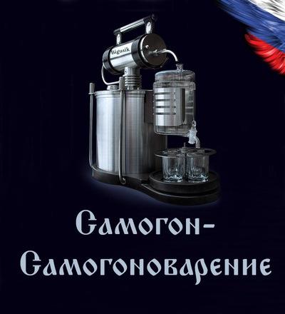Самогон Самогоноварение-Россия