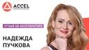Отзыв об Акселераторе Надежда Пучкова