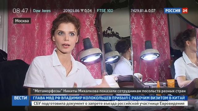 Новости на Россия 24 • Никита Михалков представил свой дебютный спектакль Метаморфозы