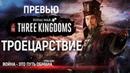 Эпоха легендарных героев и эпичных заруб ● Total War: THREE KINGDOMS   Превью