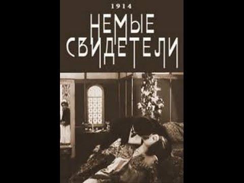 Немые свидетели/ Silent Witnesses (1914) фильм смотреть онлайн