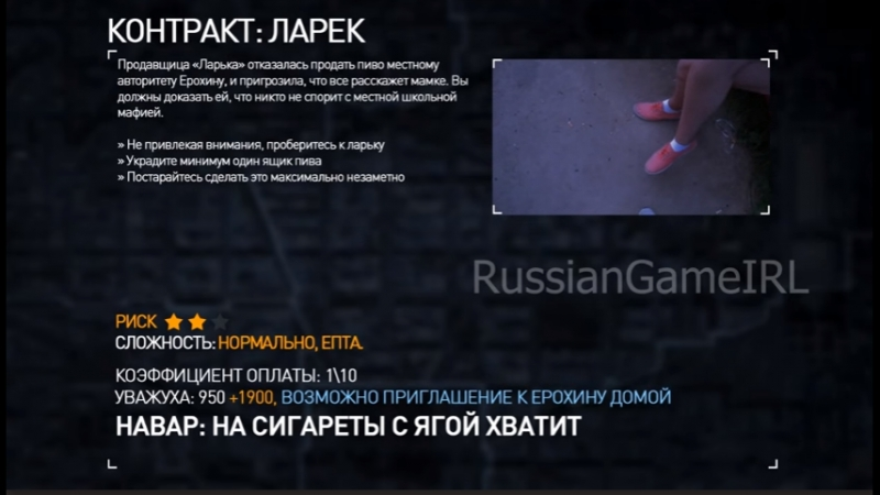 Payday russian edition