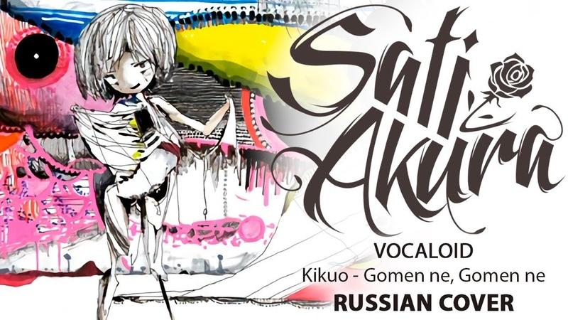 [VOCALOID RUS] Gomenne, Gomenne (Cover by Sati Akura)
