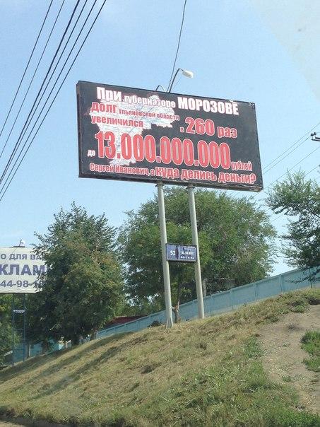 Интересныфй билборд про «долги губернатора», фото-1