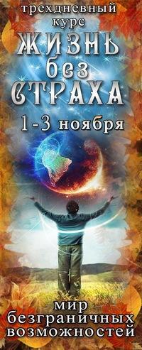 Трёхдневный Курс «Жизнь без страха»