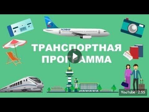 Транспортная программа Профсоюза СПФНР Инструкция для членов ПСПФНР » Freewka.com - Смотреть онлайн в хорощем качестве