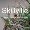 Skillville!!! Поделки, изобретатели, идеи!