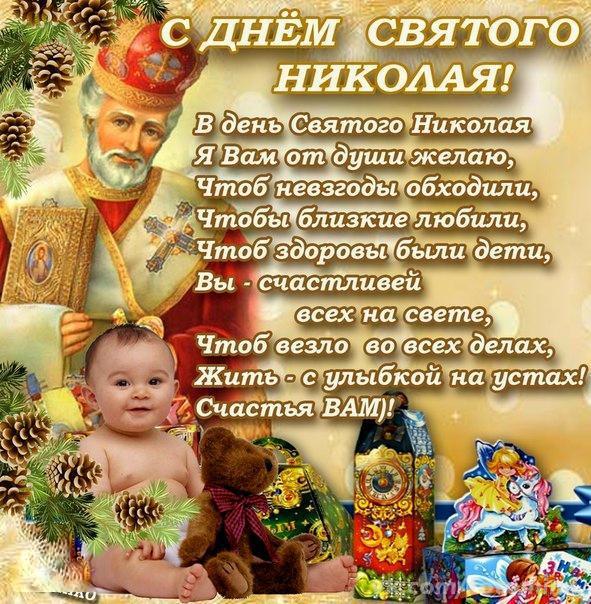 Открытки на день святого николая
