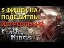 Clash of Kings - 5 фишек на Поле битвы истребления! Тактика. Секреты Clash of Kings
