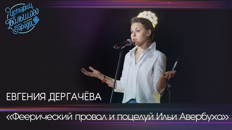 Евгения Дергачёва Феерический провал и поцелуй Ильи Авербуха