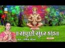 Sampurn Sundarkand Part- 2 ll Hanumanji Bhajan ll Ramayan Chopai