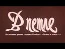 Воровской общак (1991) драма, криминал, четверг, кинопоиск, фильмы ,выбор,кино, приколы, ржака, топ