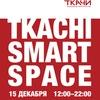 TKACHI SMART SPACE / ваши отзывы и впечатления